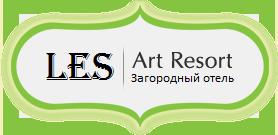 Лес Арт Резорт Официальный сайт