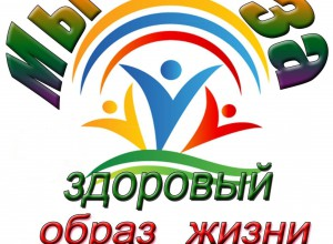 «Школа здорового образа жизни» (15-17 июня)